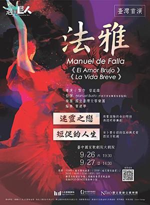 Ópera Nacional de Taiwán